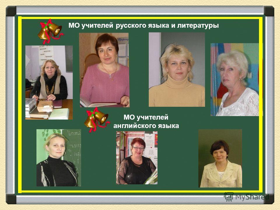 МО учителей русского языка и литературы МО учителей английского языка