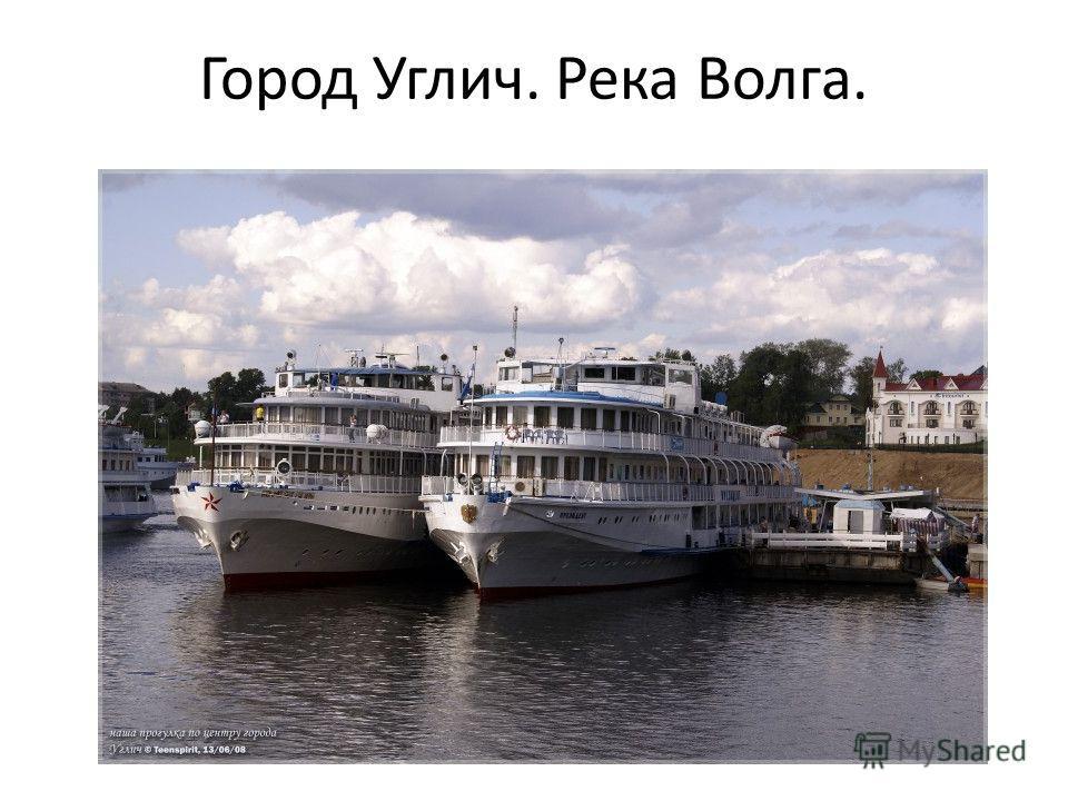 Город Углич. Река Волга.