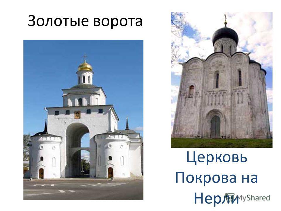Церковь Покрова на Нерли Золотые ворота