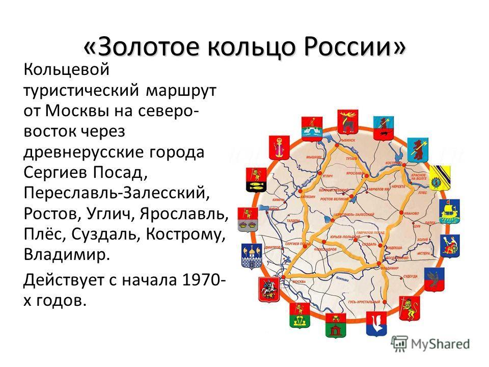 «Золотое кольцо России»