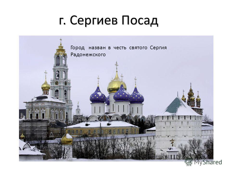 г. Сергиев Посад Город назван в честь святого Сергия Радонежского