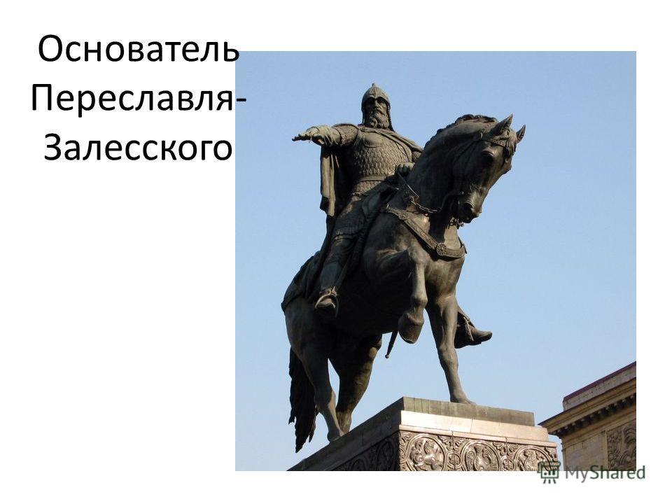 Основатель Переславля- Залесского