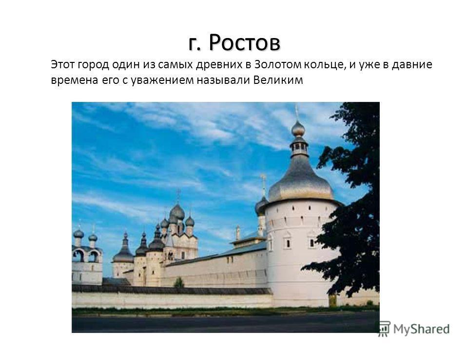 г. Ростов Этот город один из самых древних в Золотом кольце, и уже в давние времена его с уважением называли Великим