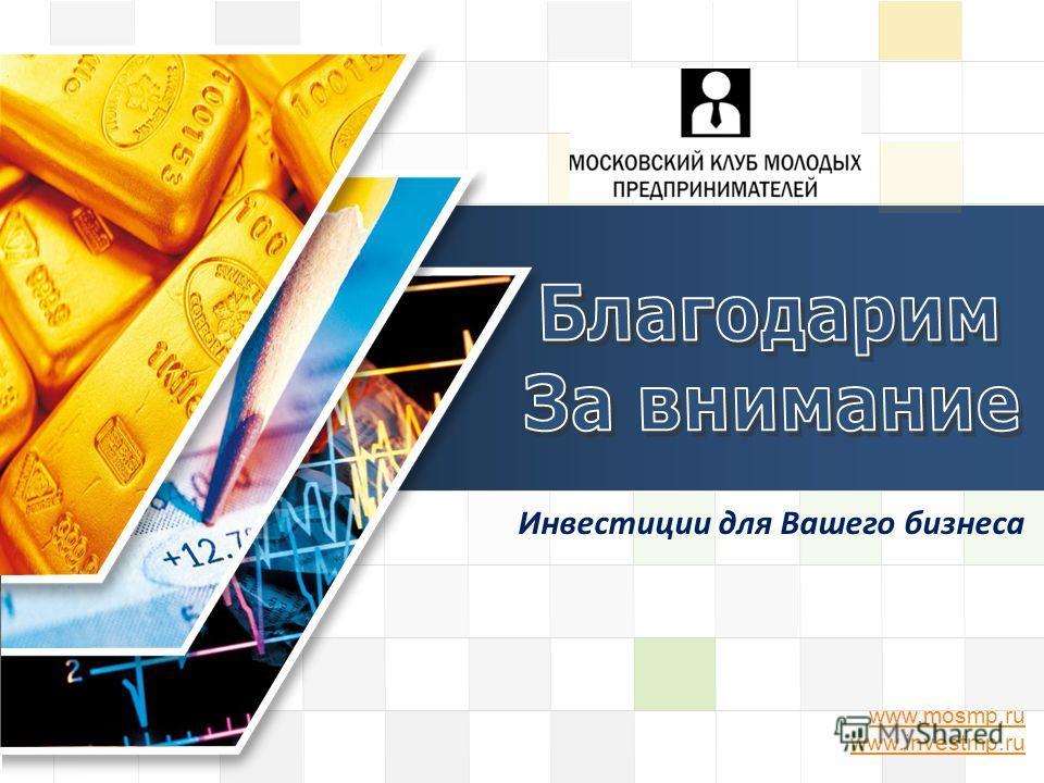 LOGO Инвестиции для Вашего бизнеса www.mosmp.ru www.investmp.ru