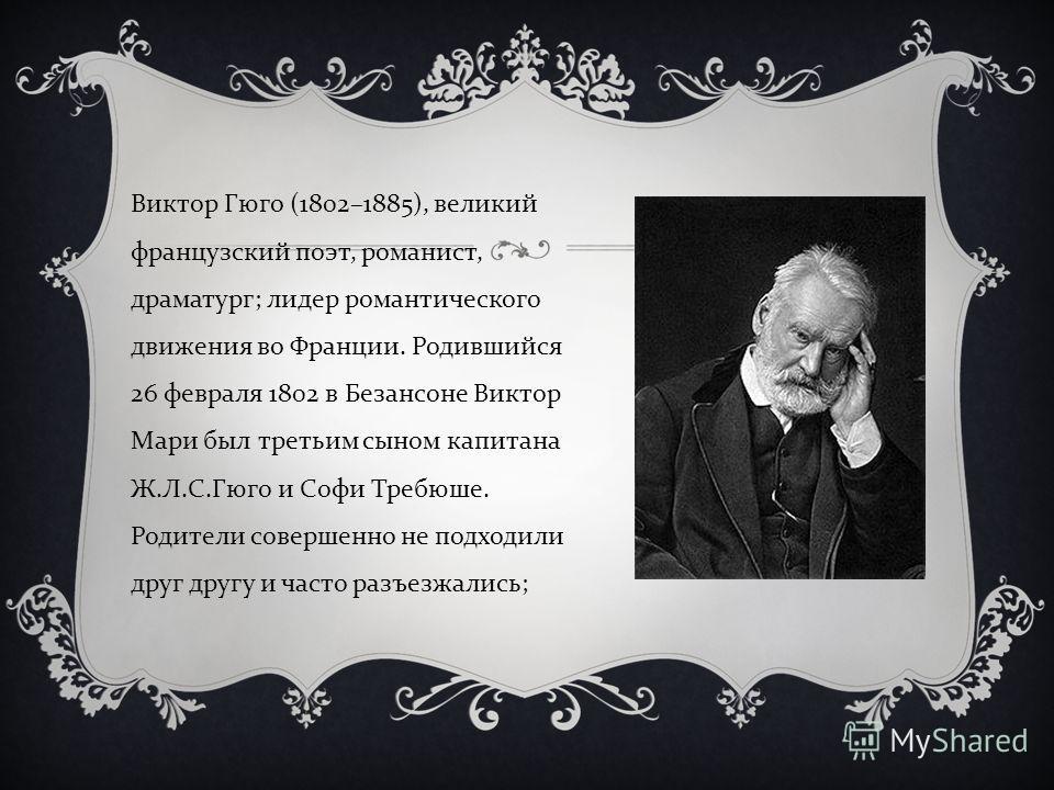 Жюль Габриэль Верн (8 февраля 1828 года, Нант, Франция 24 марта 1905 года, Амьен ) французский географ и писатель, классик приключенческой литературы, один из основоположников научной фантастики. Член Французского Географического общества. Книги Жюля