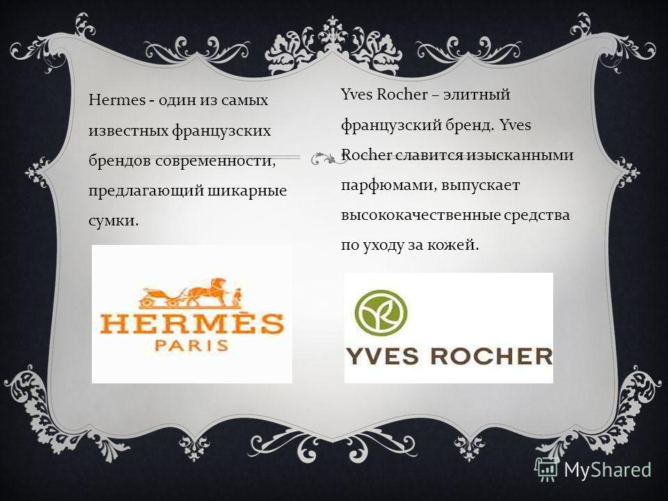 БРЭНДЫ ФРАНЦИИ Lacoste - Эмблема в виде крокодильчика, которой сегодня маркированы предметы одежды, аксессуаров, спортинвентаря. Имя ей дал ее основатель - известный французский теннисист Рене Лакост.