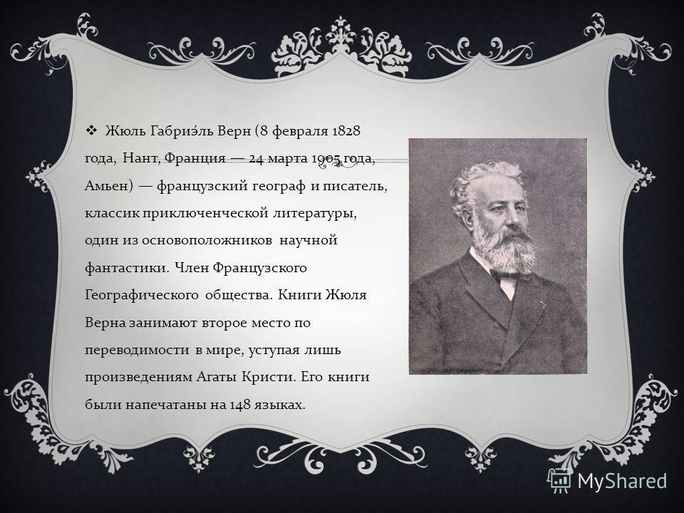 ФРАНЦУЗСКИЕ ПИСАТЕЛИ Александр Дюма - (24 июля 1802, Вилле - Котре 5 декабря 1870) французский писатель, чьи приключенческие романы сделали его одним из самых читаемых французских авторов в мире. Произведения : « 3 мушкетера », « Граф Монте - Кристо