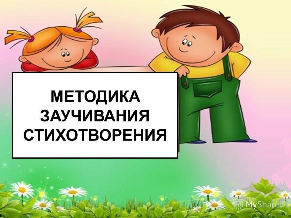 МЕТОДИКА ЗАУЧИВАНИЯ СТИХОТВОРЕНИЯ 48