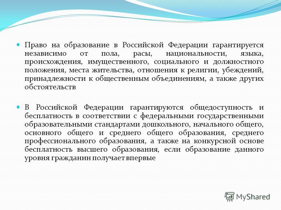 Право на образование в Российской Федерации гарантируется независимо от пола, расы, национальности, языка, происхождения, имущественного, социального и должностного положения, места жительства, отношения к религии, убеждений, принадлежности к обществ