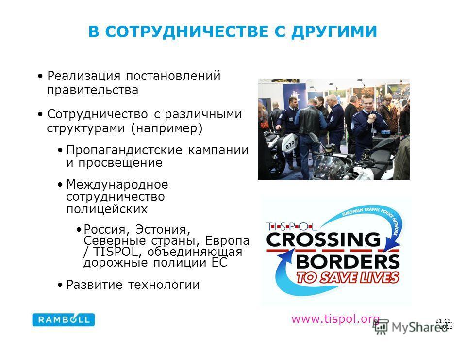 В СОТРУДНИЧЕСТВЕ С ДРУГИМИ Реализация постановлений правительства Сотрудничество с различными структурами (например) Пропагандистские кампании и просвещение Международное сотрудничество полицейских Россия, Эстония, Северные страны, Европа / TISPOL, о