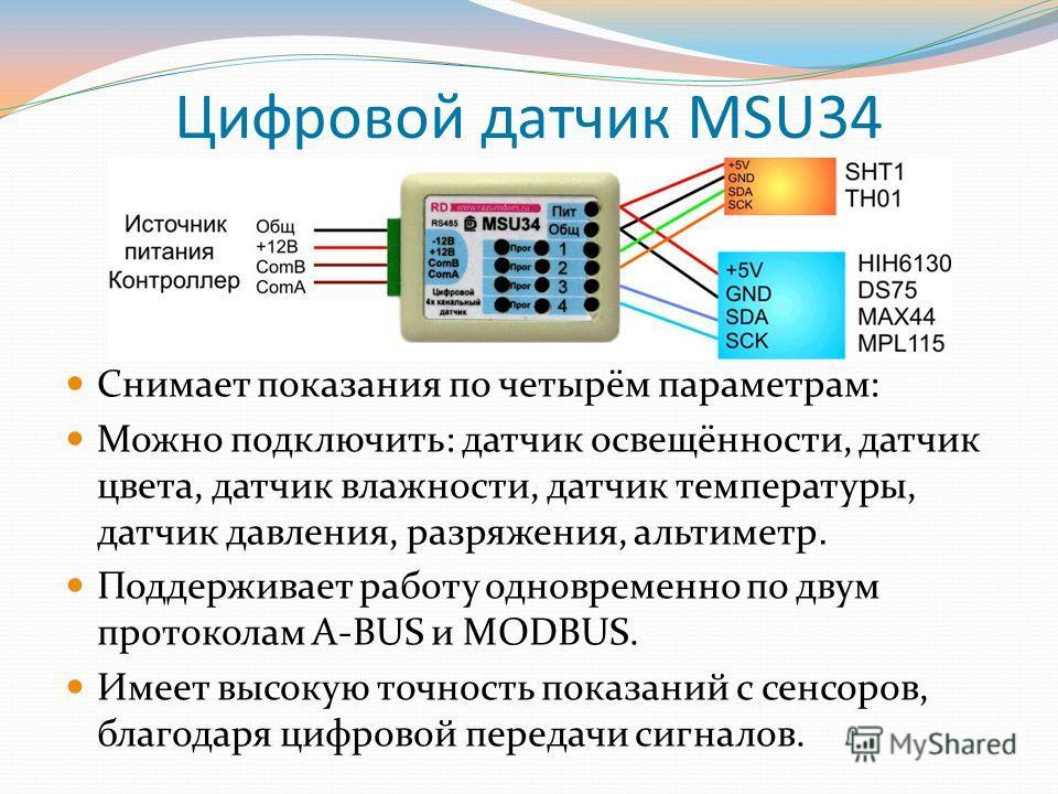 Цифровой датчик MSU34 Снимает показания по четырём параметрам: Можно подключить: датчик освещённости, датчик цвета, датчик влажности, датчик температуры, датчик давления, разряжения, альтиметр. Поддерживает работу одновременно по двум протоколам A-BU