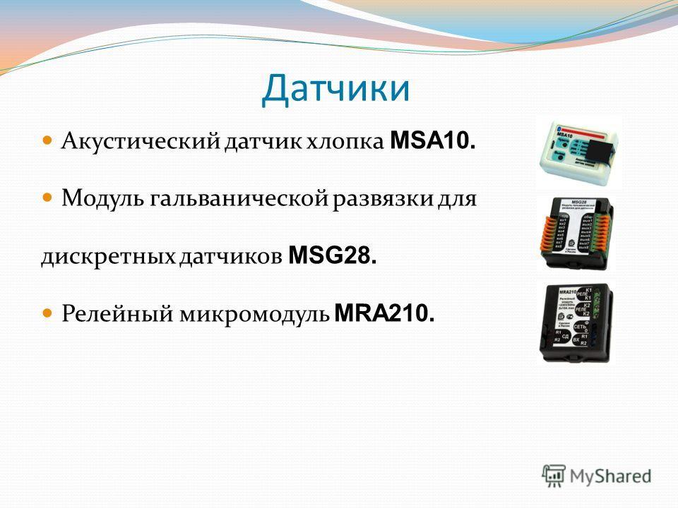 Датчики Акустический датчик хлопка MSA10. Модуль гальванической развязки для дискретных датчиков MSG28. Релейный микромодуль MRA210.