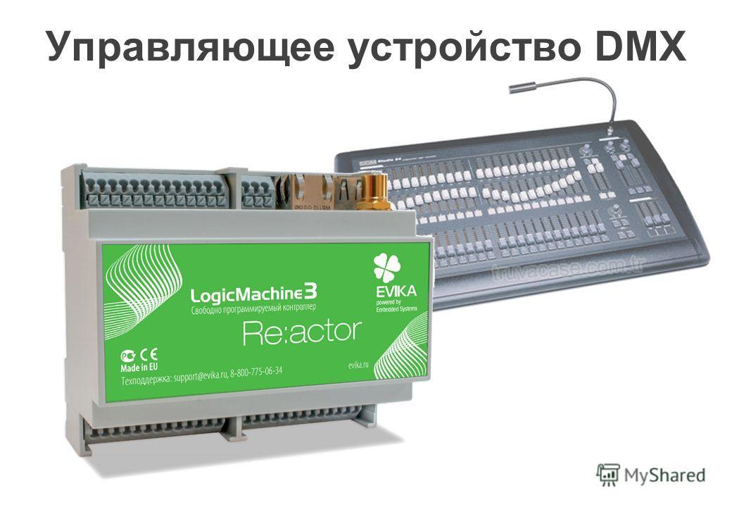Управляющее устройство DMX