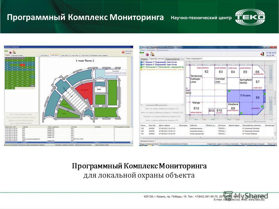 Программный Комплекс Мониторинга для локальной охраны объекта Программный Комплекс Мониторинга