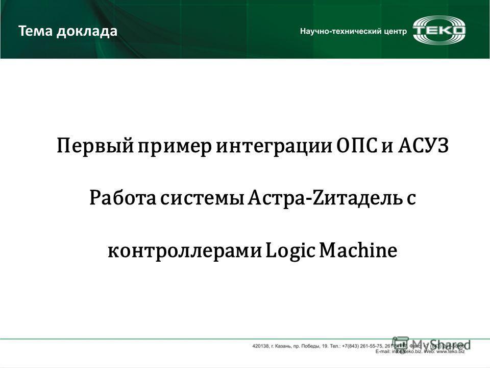 Первый пример интеграции ОПС и АСУЗ Работа системы Астра-Zитадель с контроллерами Logic Machine Тема доклада