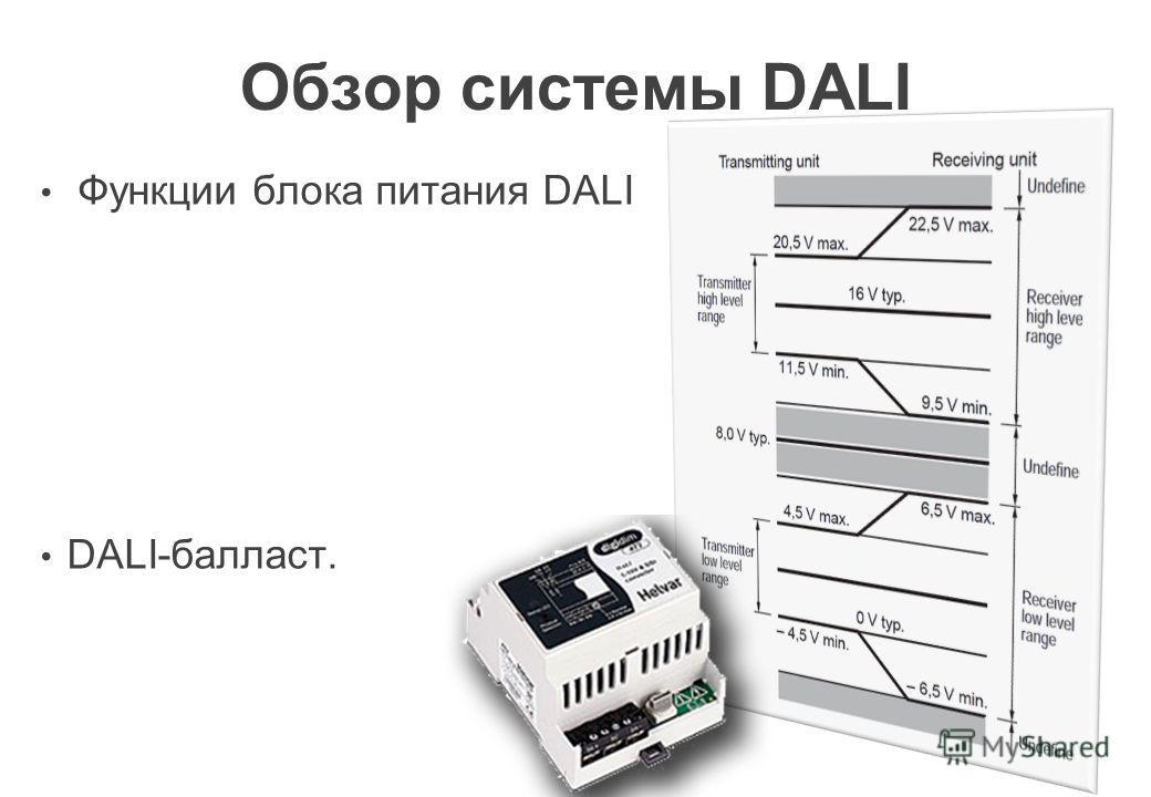 Обзор системы DALI Функции блока питания DALI DALI-балласт.