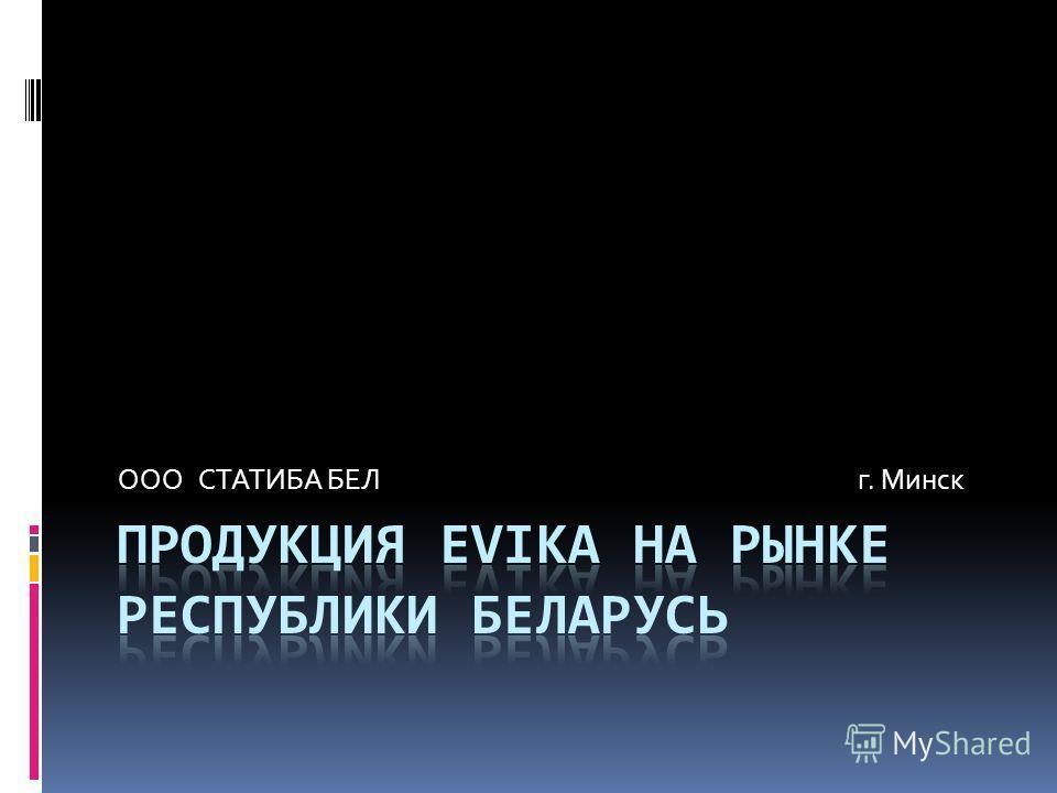 ООО СТАТИБА БЕЛг. Минск