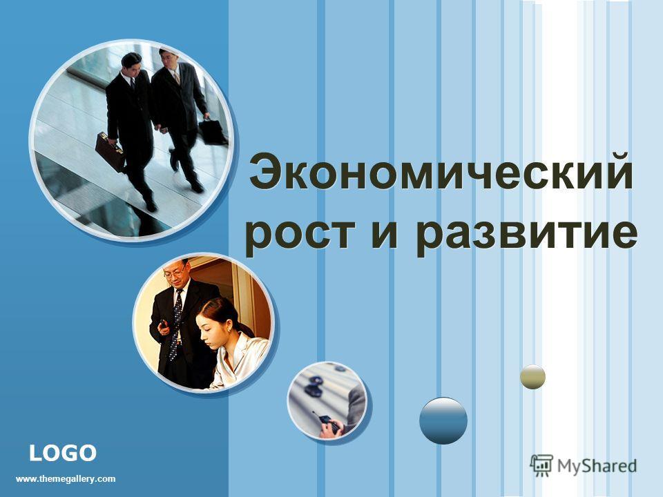 www.themegallery.com LOGO Экономический рост и развитие