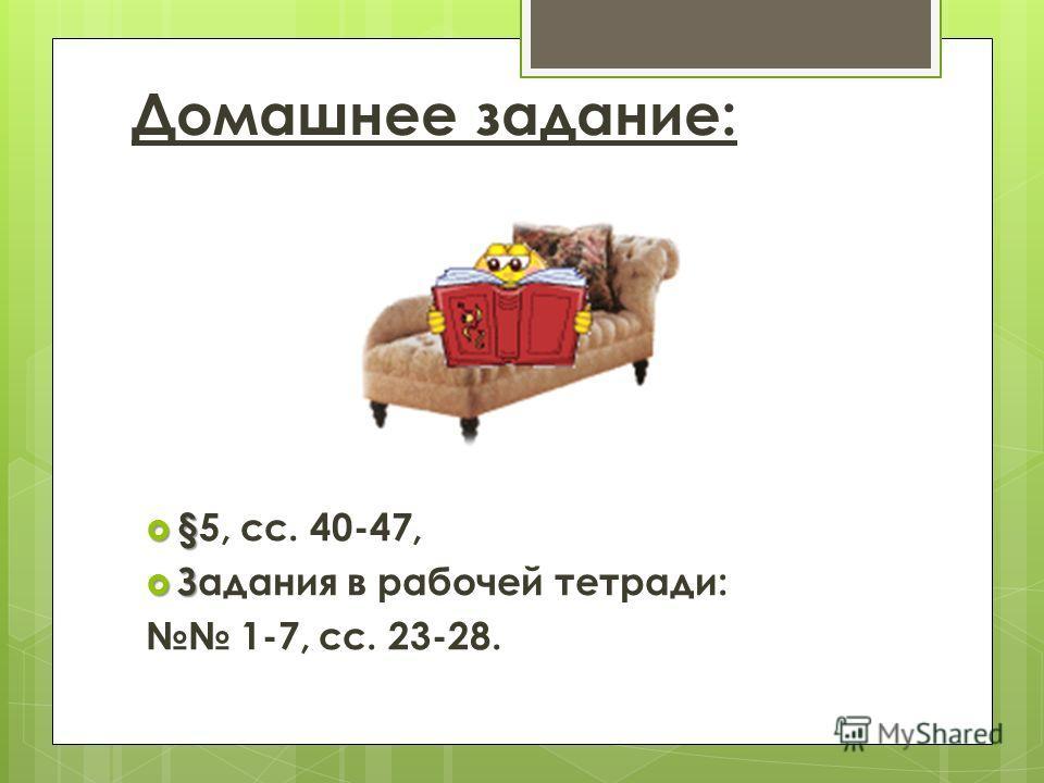 Домашнее задание: § §5, сс. 40-47, З Задания в рабочей тетради: 1-7, сс. 23-28.