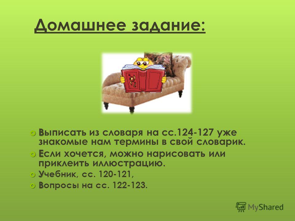 Мишень интереса человек семья школа труд Родина В секторе «Родина» отметь своё отношение к теме (пятибалль ная систе- ма).