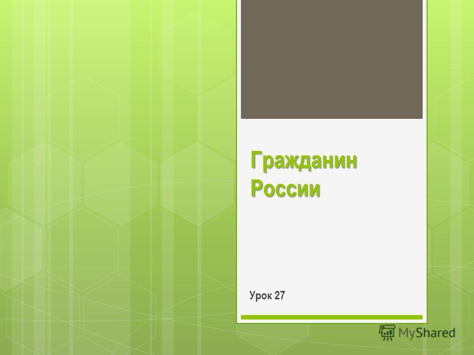 Гражданин России Урок 27