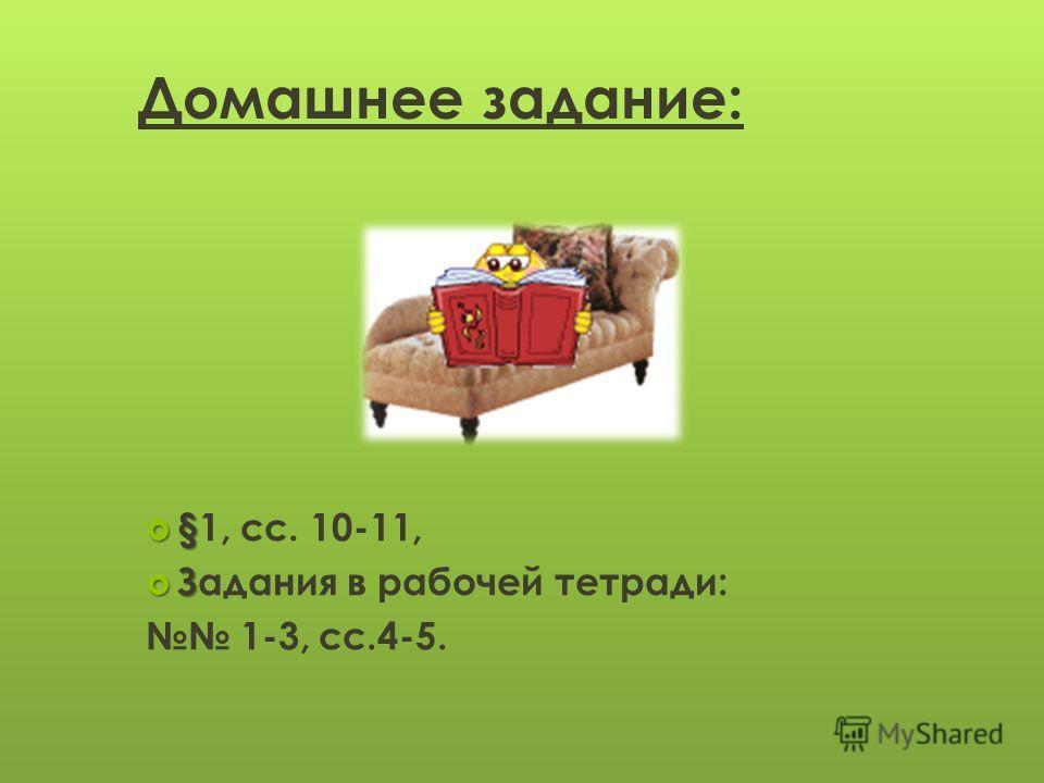 Домашнее задание: § §1, сс. 10-11, З Задания в рабочей тетради: 1-3, сс.4-5.