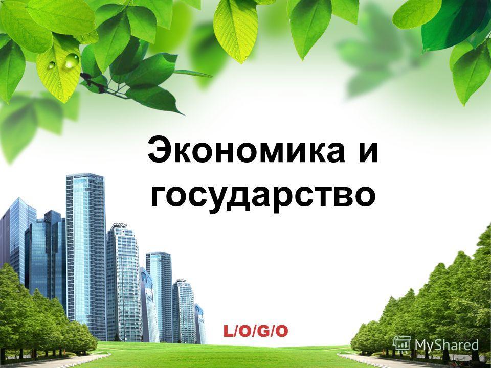 L/O/G/O Экономика и государство