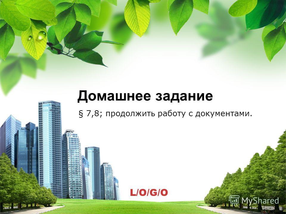 L/O/G/O Домашнее задание § 7,8; продолжить работу с документами.