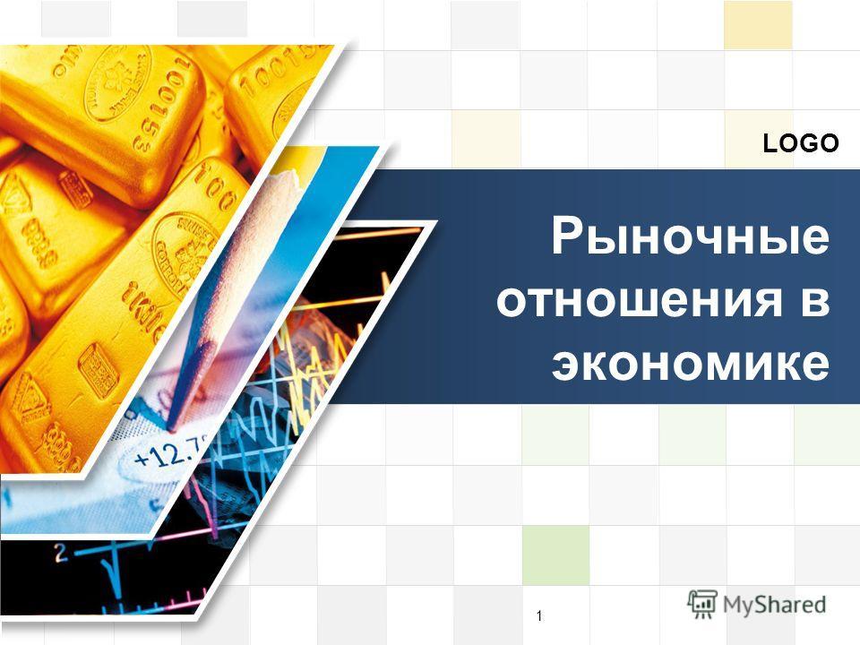 LOGO Рыночные отношения в экономике 1