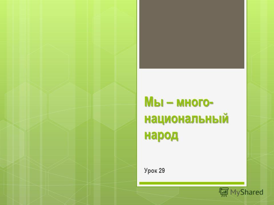 Мы – много- национальный народ Урок 29