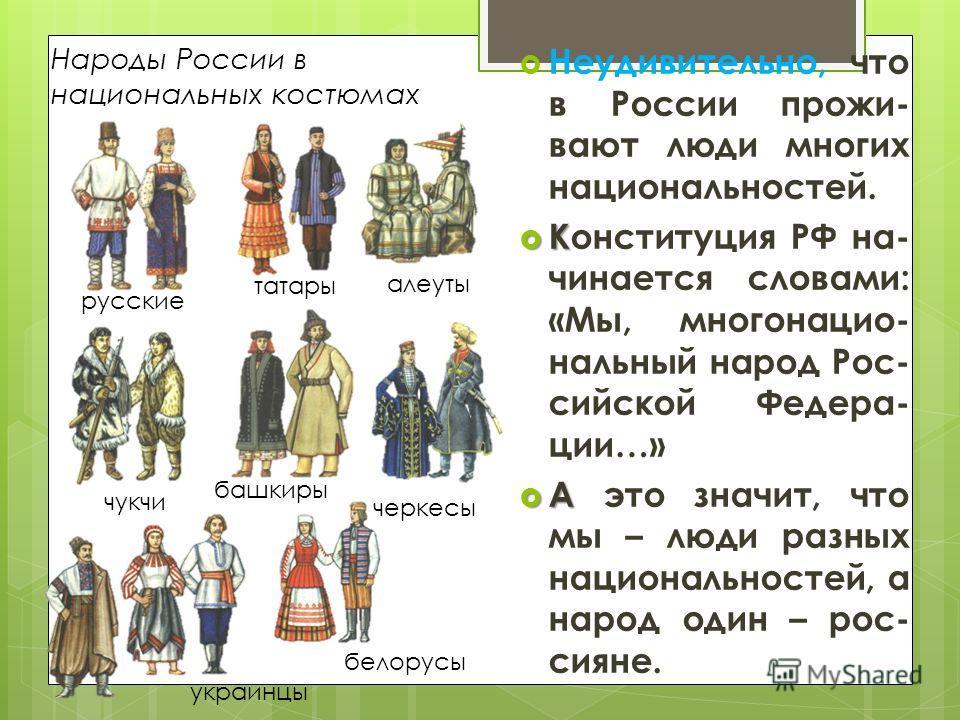 России гдз народы