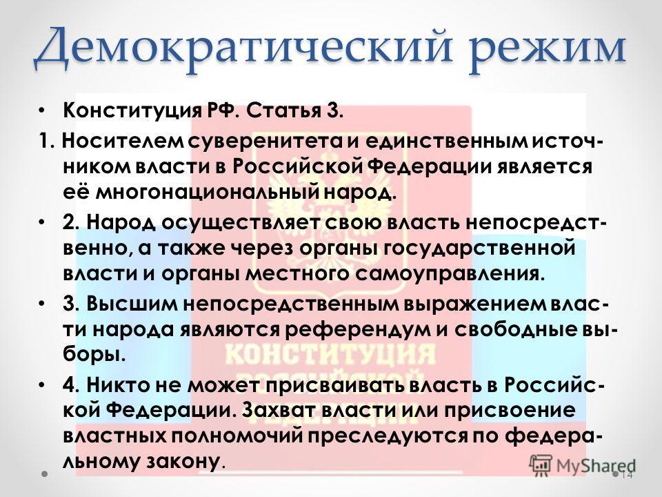 Демократический режим Конституция РФ. Статья 3. 1. Носителем суверенитета и единственным источ- ником власти в Российской Федерации является её многонациональный народ. 2. Народ осуществляет свою власть непосредст- венно, а также через органы государ