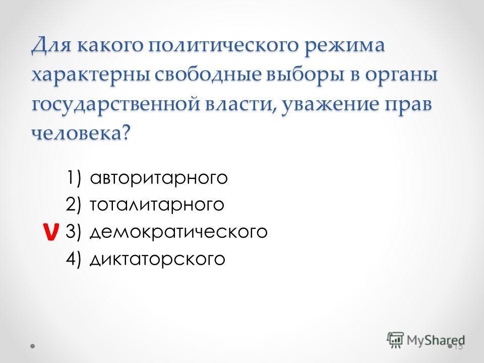 Для какого политического режима характерны свободные выборы в органы государственной власти, уважение прав человека? 1)авторитарного 2)тоталитарного 3)демократического 4)диктаторского 15 ν
