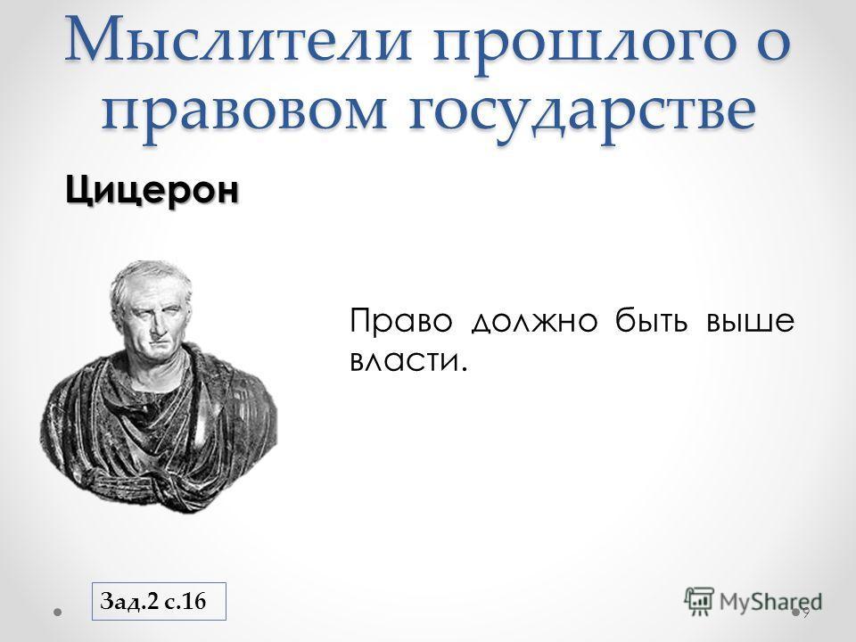 Мыслители прошлого о правовом государстве Цицерон 9 Право должно быть выше власти. Зад.2 с.16
