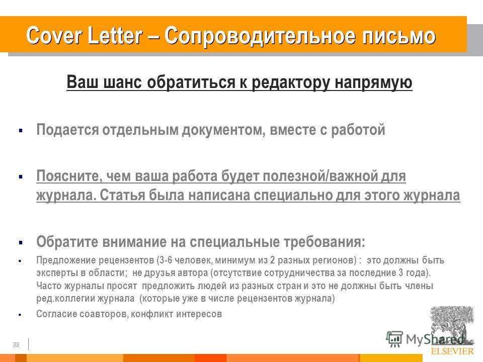 39 Cover Letter – Сопроводительное письмо Ваш шанс обратиться к редактору напрямую Подается отдельным документом, вместе с работой Поясните, чем ваша работа будет полезной/важной для журнала. Статья была написана специально для этого журнала Обратите
