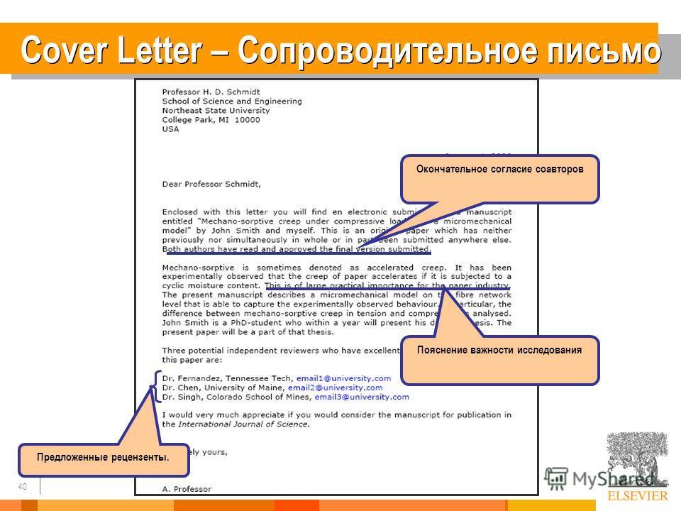 40 Cover Letter – Сопроводительное письмо Окончательное согласие соавторов Пояснение важности исследования Предложенные рецензенты.