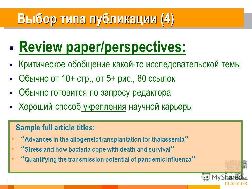 9 Выбор типа публикации (4) Review paper/perspectives: Критическое обобщение какой-то исследовательской темы Обычно от 10+ стр., от 5+ рис., 80 ссылок Обычно готовится по запросу редактора Хороший способ укрепления научной карьеры Sample full article