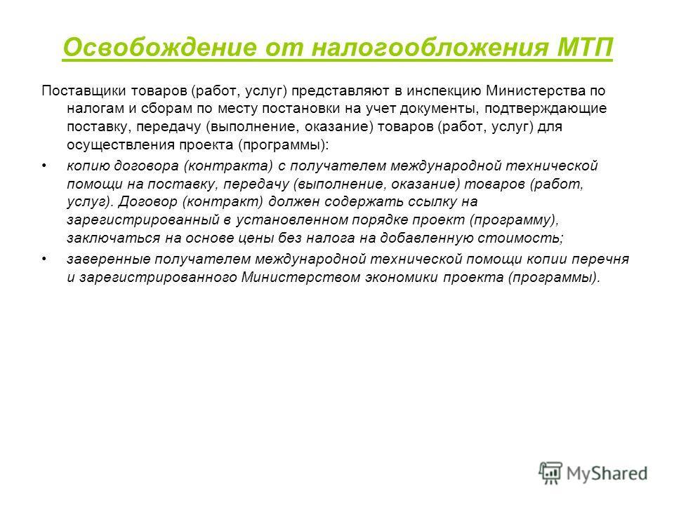 Освобождение от налогообложения МТП Поставщики товаров (работ, услуг) представляют в инспекцию Министерства по налогам и сборам по месту постановки на учет документы, подтверждающие поставку, передачу (выполнение, оказание) товаров (работ, услуг) для