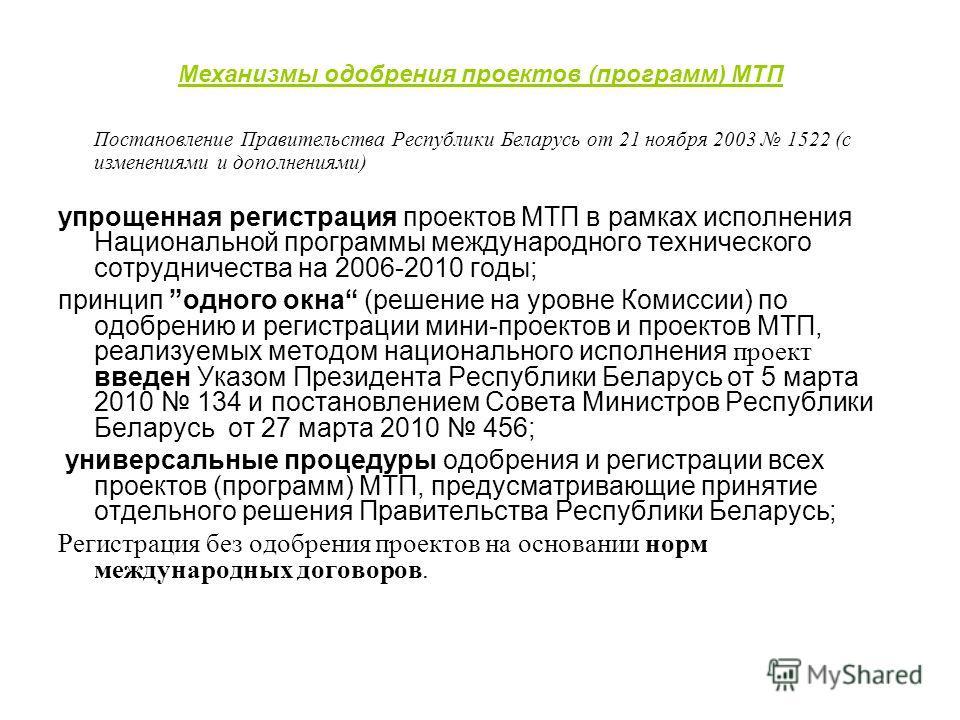 Механизмы одобрения проектов (программ) МТП Постановление Правительства Республики Беларусь от 21 ноября 2003 1522 (с изменениями и дополнениями) упрощенная регистрация проектов МТП в рамках исполнения Национальной программы международного техническо