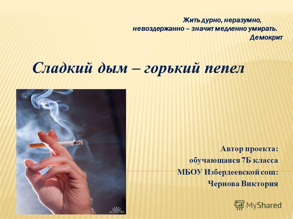 Автор проекта: обучающаяся 7Б класса МБОУ Избердеевской сош: Чернова Виктория