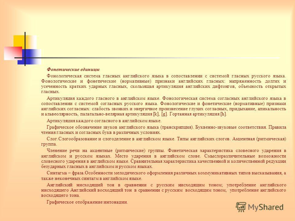 Фонетические единицы Фонологическая система гласных английского языка в сопоставлении с системой гласных русского языка. Фонологические и фонетические (нормативные) признаки английских гласных: напряженность долгих и усеченность кратких ударных гласн