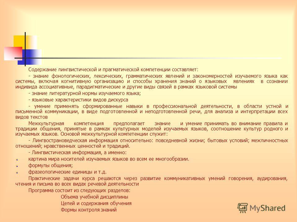 Содержание лингвистической и прагматической компетенции составляет: - знание фонологических, лексических, грамматических явлений и закономерностей изучаемого языка как системы, включая когнитивную организацию и способы хранения знаний о языковых явле