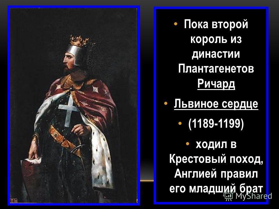 Пока второй король из династии Плантагенетов Ричард Львиное сердце (1189-1199) ходил в Крестовый поход, Англией правил его младший брат
