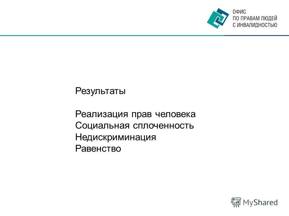 Результаты Реализация прав человека Социальная сплоченность Недискриминация Равенство