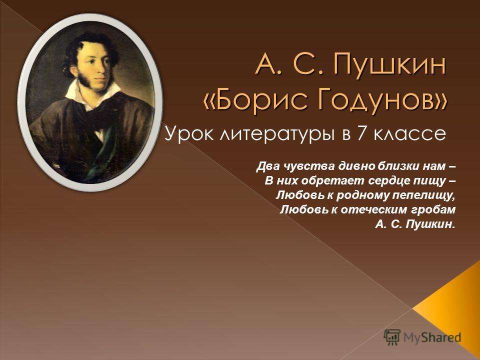 Два чувства дивно близки нам – В них обретает сердце пищу – Любовь к родному пепелищу, Любовь к отеческим гробам А. С. Пушкин.
