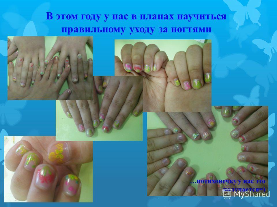 В этом году у нас в планах научиться правильному уходу за ногтями …потихонечку у нас это получается=)