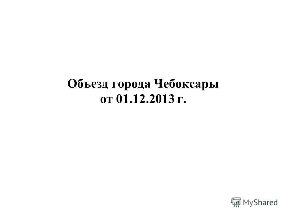 Объезд города Чебоксары от 01.12.2013 г.