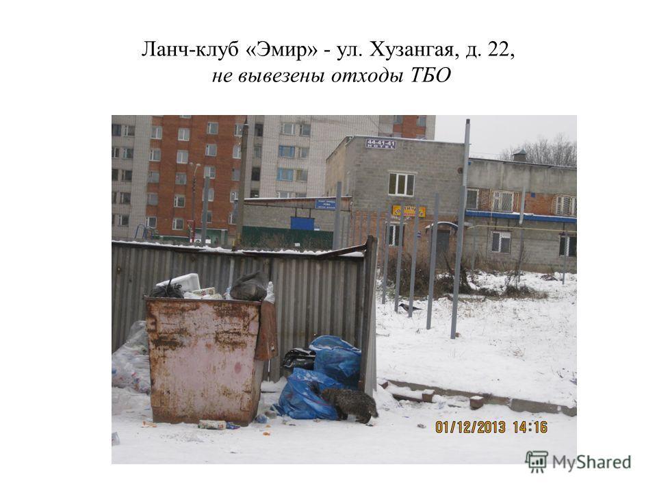 Ланч-клуб «Эмир» - ул. Хузангая, д. 22, не вывезены отходы ТБО