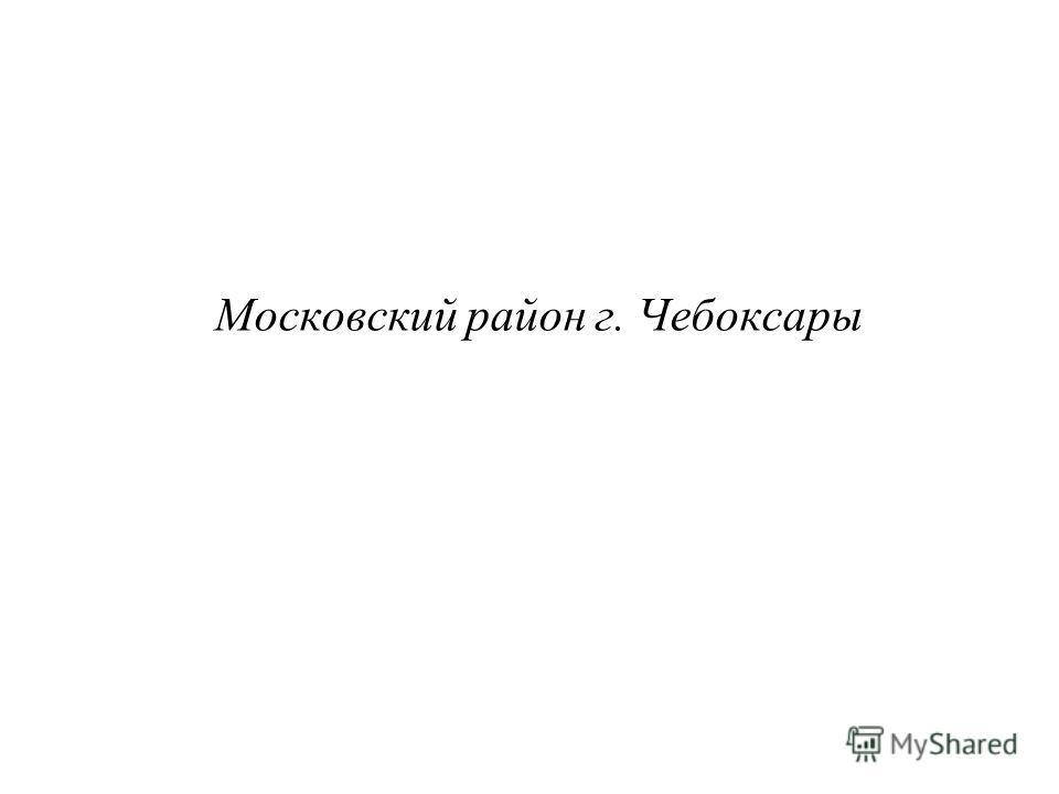 Московский район г. Чебоксары