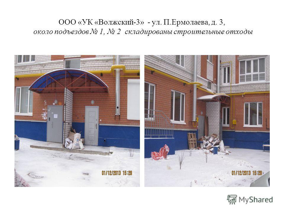 ООО «УК «Волжский-3» - ул. П.Ермолаева, д. 3, около подъездов 1, 2 складированы строительные отходы